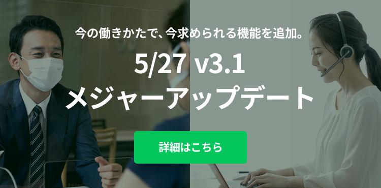 5/27 LINE WORKS v3.1メージャアップデートに関するご案内