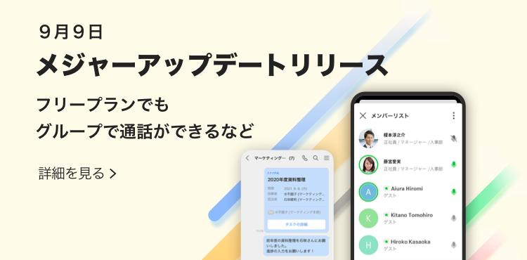 v3.2 メジャーアップデートリリース