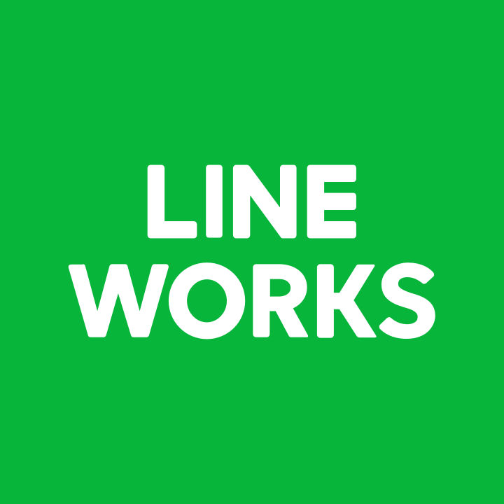 ご利用中のお問い合わせ - LINE WORKS