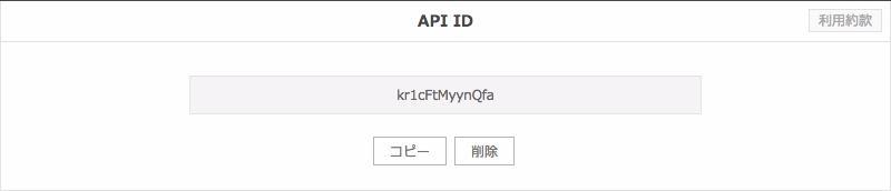 API認証の準備 - はじめに -LINE WORKS Developers D