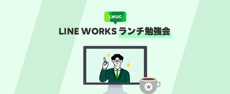 【LINE WORKS ランチ勉強会】最新メジャーアップデートリリース!v3.1