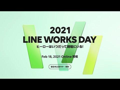 2021 LINE WORKS DAY お楽しみに!(現場Report#1 ・3