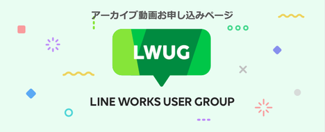 LWUG イベント アーカイブ動画 (2025/07/16 11:00〜)