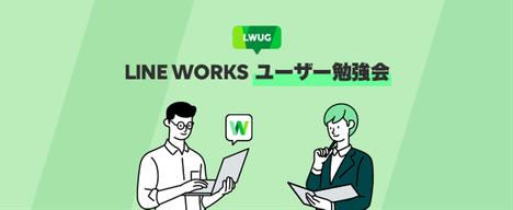 LINE WORKS最新メジャーアップデートリリース!v3.2のご紹介! (20