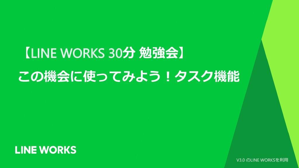 【LINE WORKS 30分 勉強会】この機会に使ってみよう!タスク機能