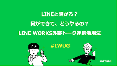 LINEと繋がる?何ができて、どうやるの?LINE WORKS外部トーク連携活用