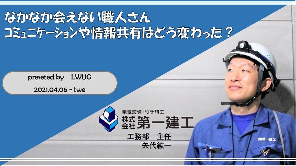 教えて、あなたのLINE WORKS - 建設業界から第一建工さまの活用談