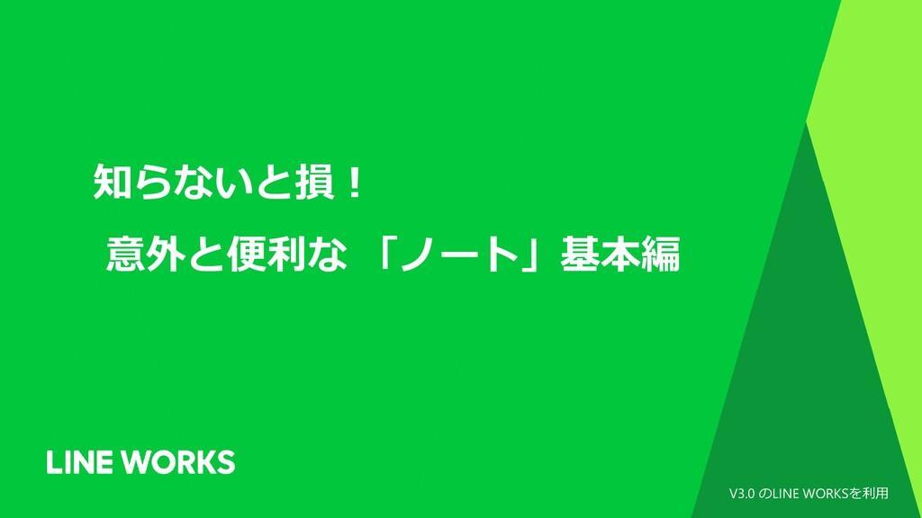 【LINE WORKS 勉強会】知らないと損! 意外と便利な 「ノート」基本編