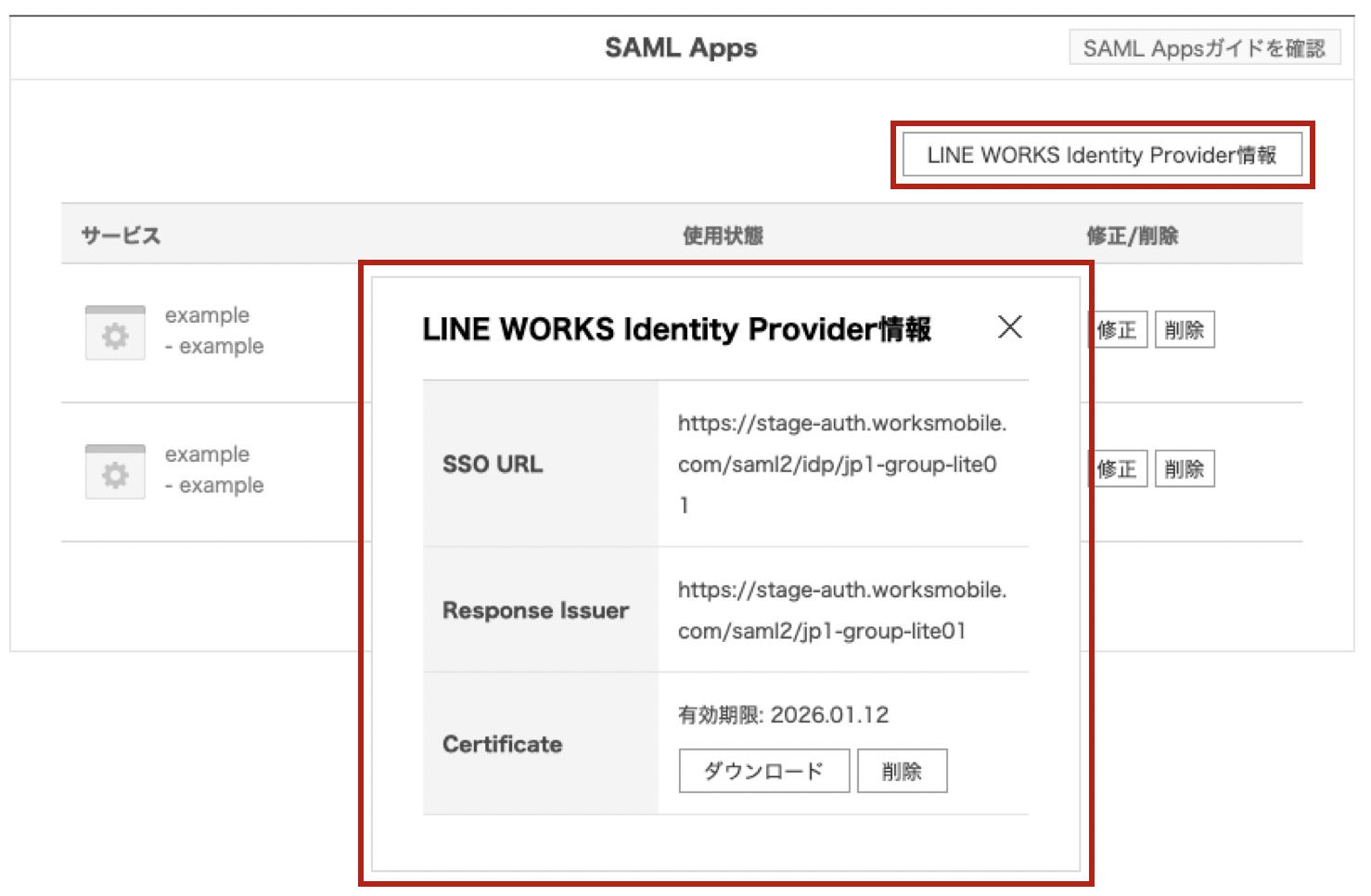 Developer Console への Service Provider 詳細